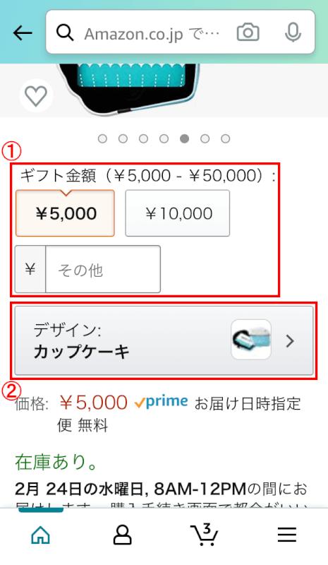 ギフト金額・デザイン選択