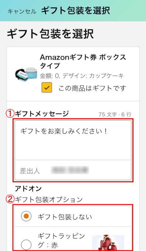 ギフトメッセージ・包装オプション