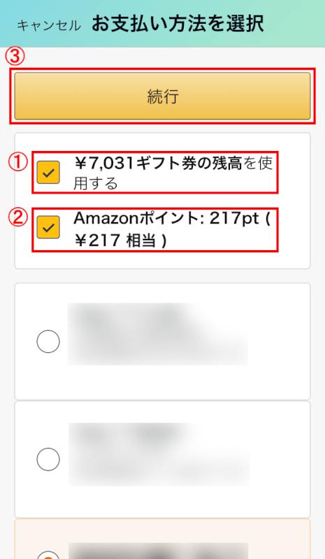 ギフト券・Amazonポイント