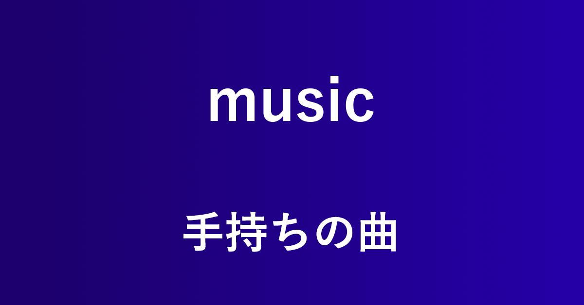 手持ちの曲をAmazon Musicにインストールする方法