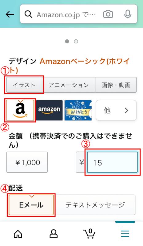 デザイン・金額・配送の選択