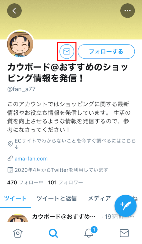 TwitterのDM