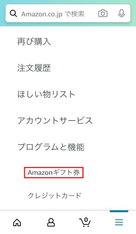Amazonギフト券を押す