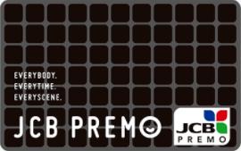 JCBプレモ