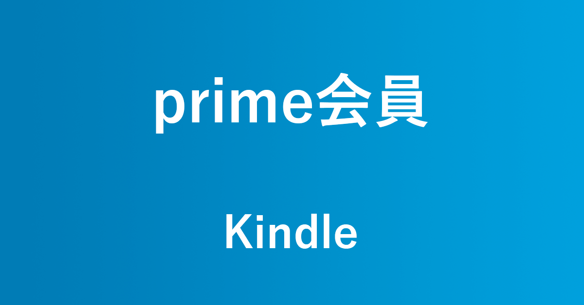 Amazonプライム会員ならKindle本が無料で読める!
