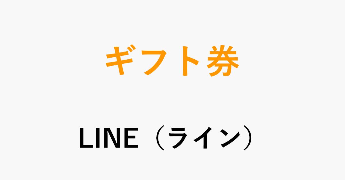 LINE(ライン)でAmazonギフト券を購入・プレゼントする
