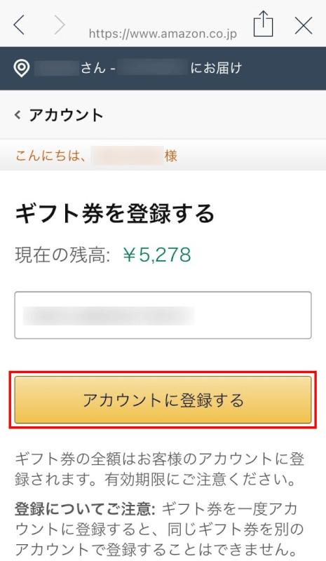 アカウントに登録する