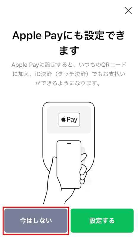 Apple Pay設定