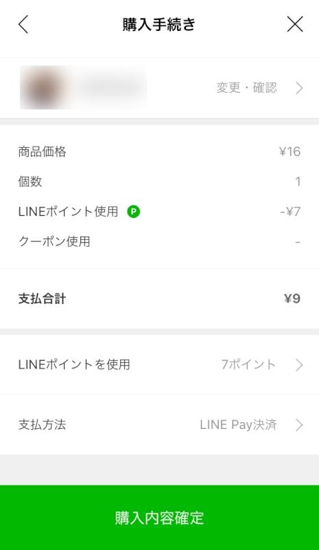 LINEポイント使用