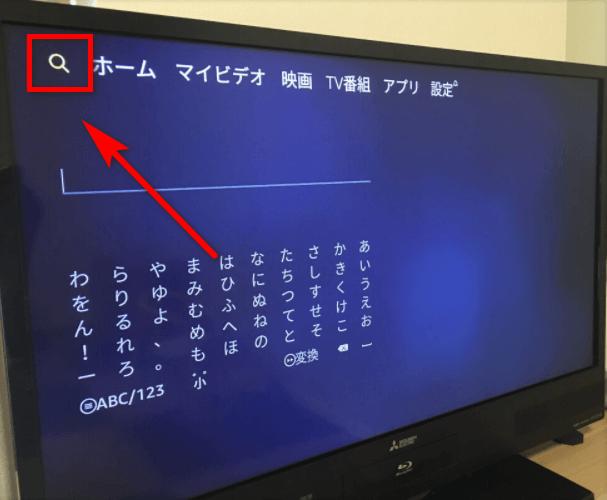 検索(テレビ)