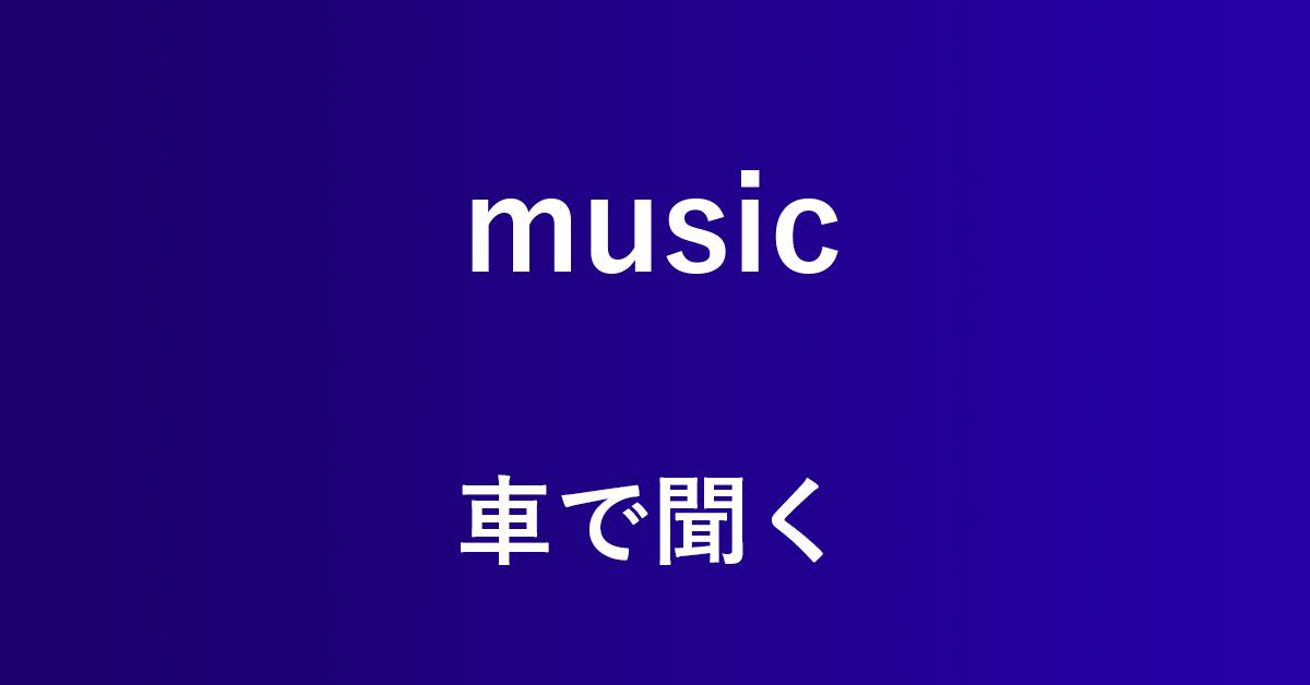 Amazon Musicの楽曲を車で聞く5つの方法(カーモード含む)