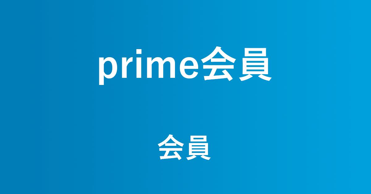 Amazonプライム会員の情報を網羅!価格・登録やお得情報など