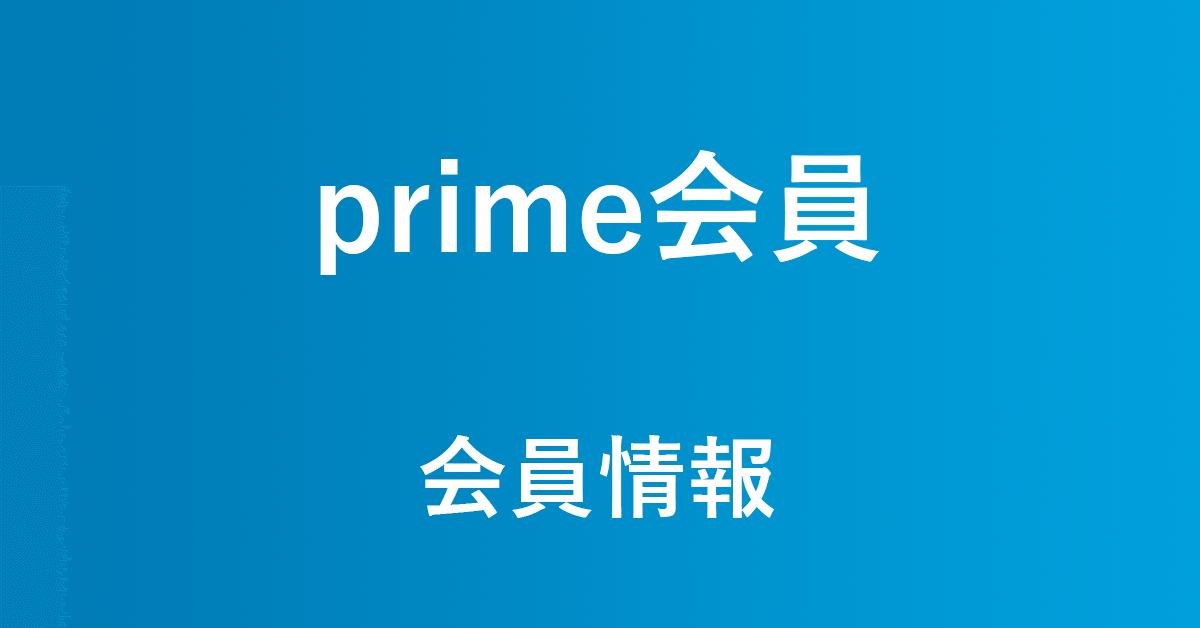 Amazonプライムの会員情報の確認・変更などの管理