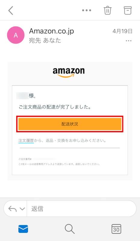 配送状況の受信メール