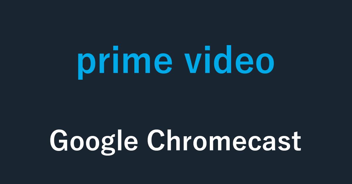 Google ChromecastでAmazon Prime Videoをテレビで見る方法