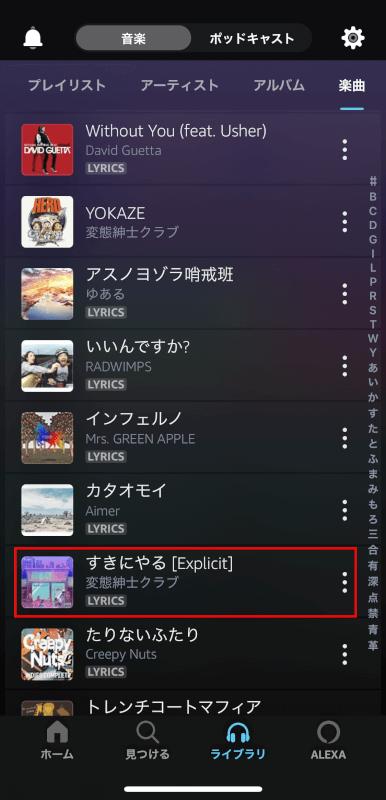 楽曲を選択