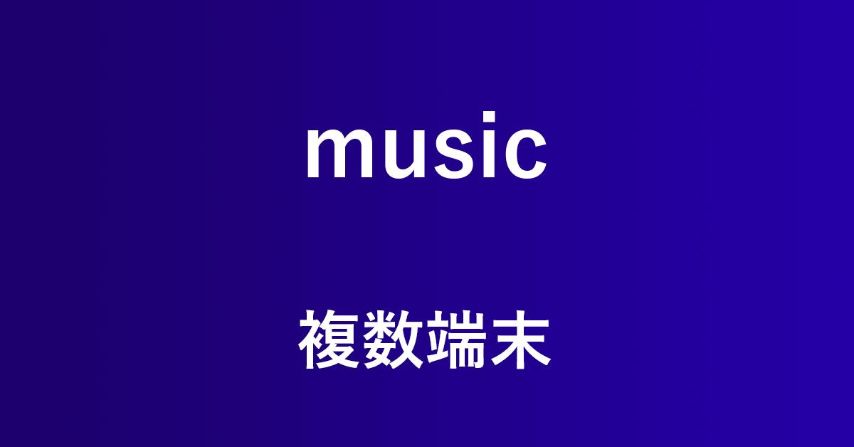 複数端末でAmazon Musicの楽曲をストリーミング再生できる?