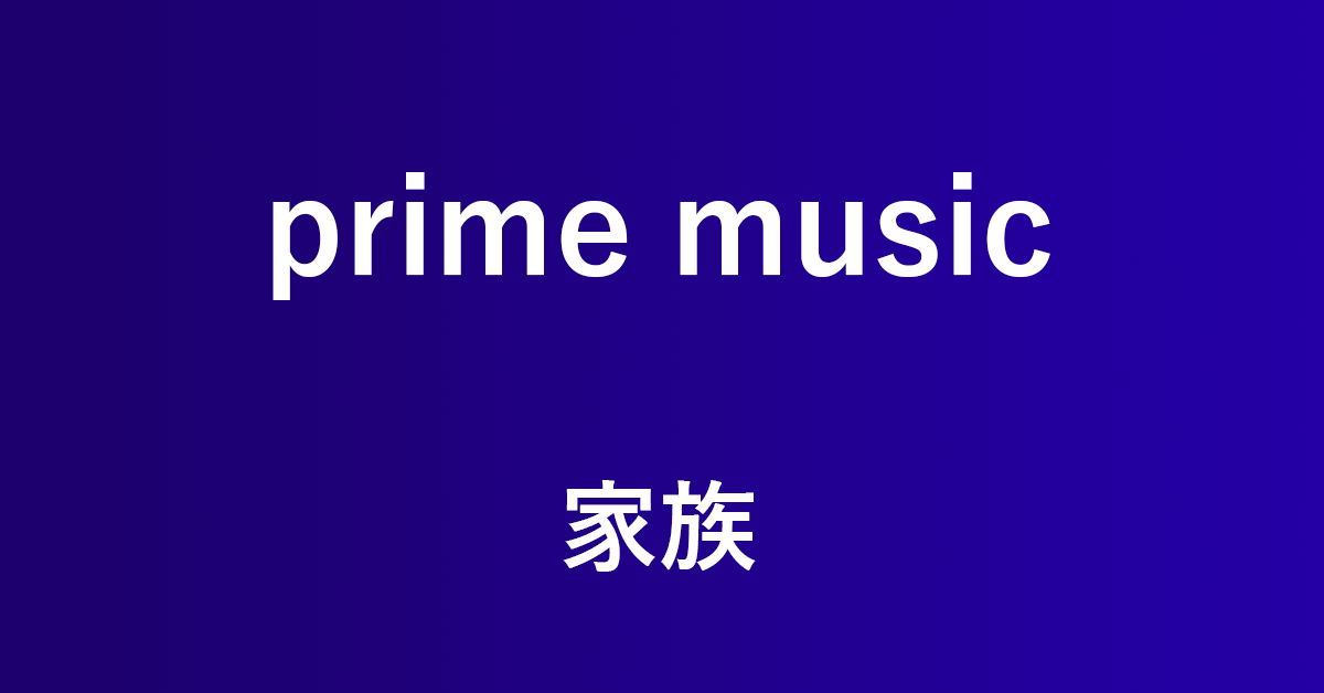 Amazon Prime MusicとMusic Unlimitedを家族と共有する方法!