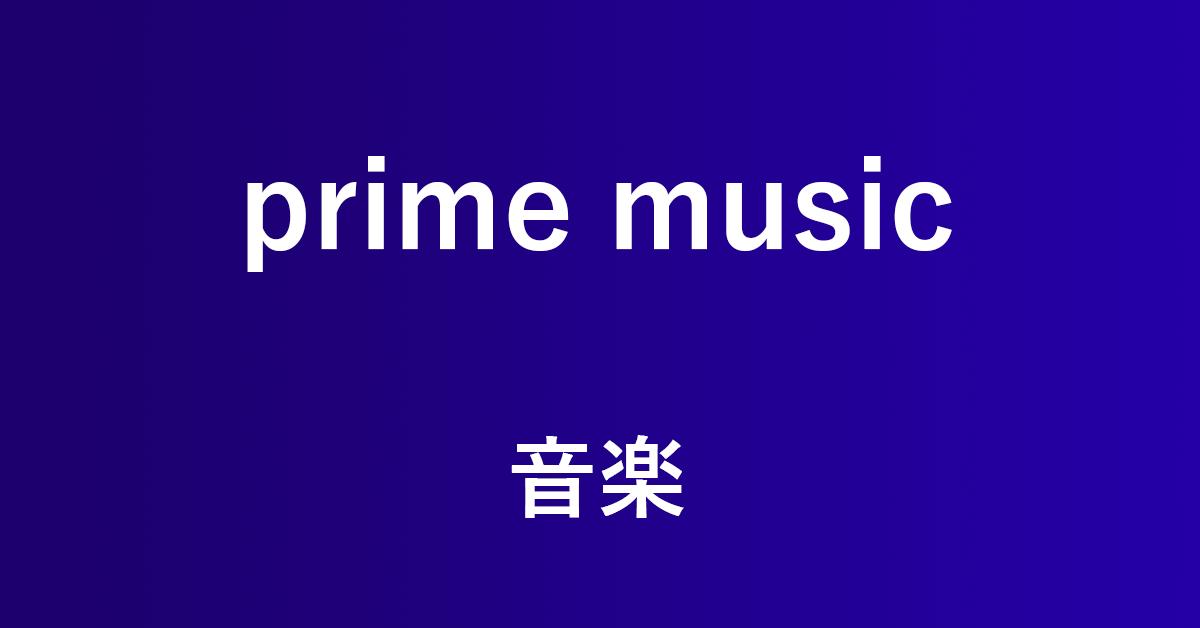 音楽配信サービスAmazon Primeミュージックの内容や使い方を解説