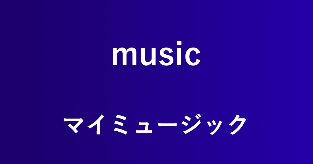 Amazon Musicで楽曲をマイミュージックに追加する方法