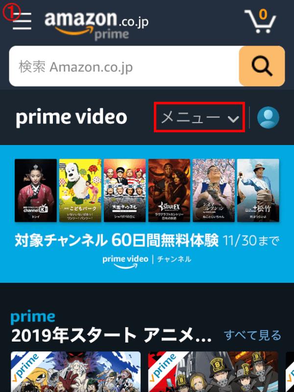 Prime Videoトップページ
