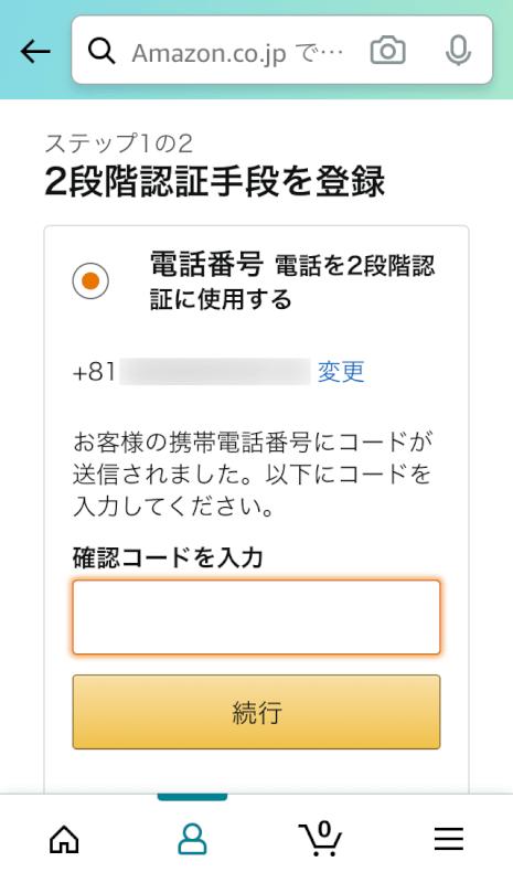 確認コードページ