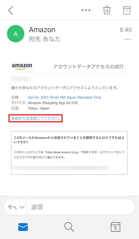 アクセスの試行(受信メール)