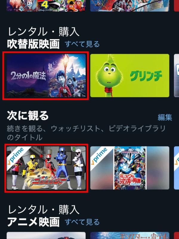 Prime Videoホームページ