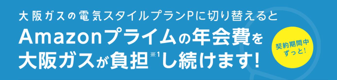 大阪ガススタイルプランP