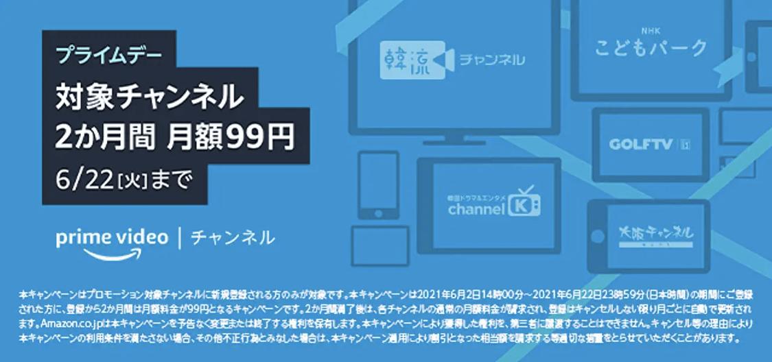 Prime Video チャンネル