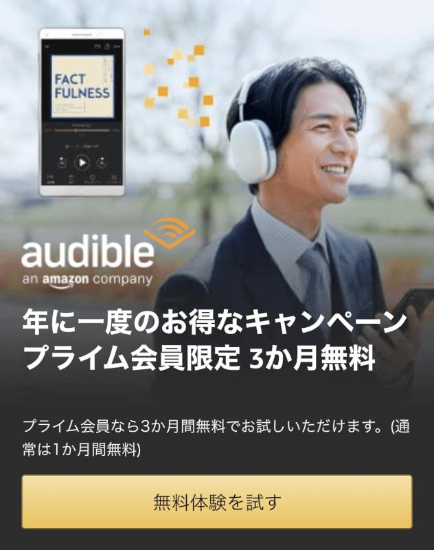 Audible (オーディブル)