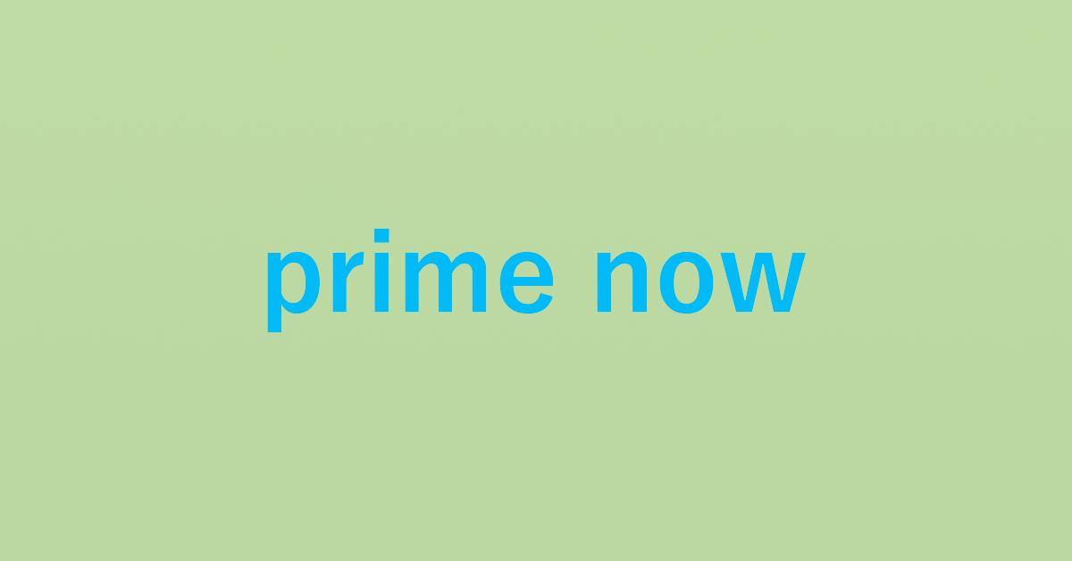 宅配が2時間で届く!Amazonプライムナウを解説