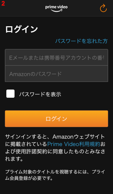 ログイン画面(Prime Videoアプリ)