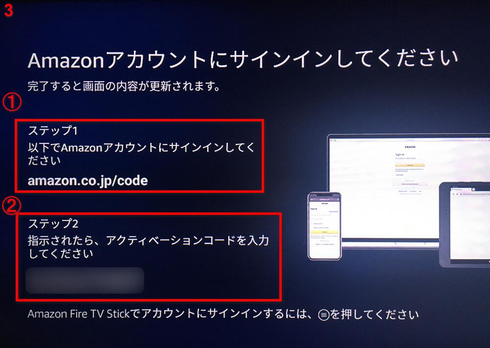Prime Videoサインイン案内(Fire TV Stick)