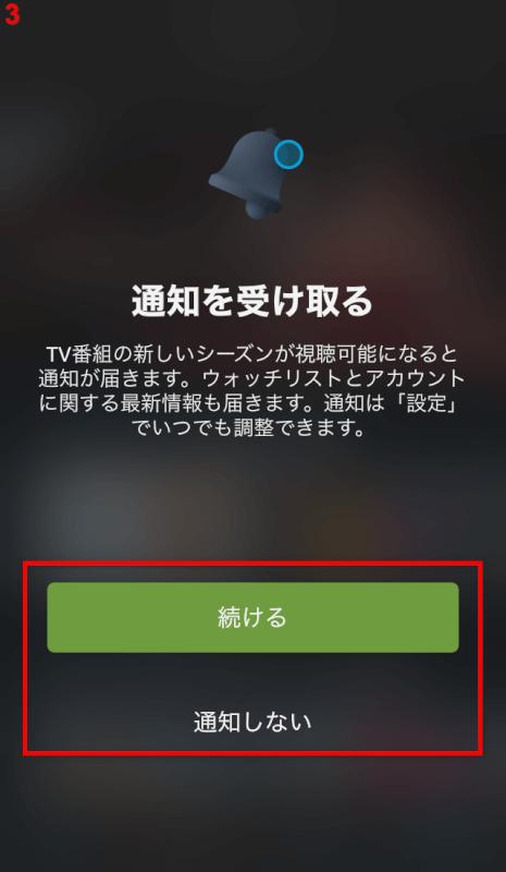 通知設定(Prime Videoアプリ)
