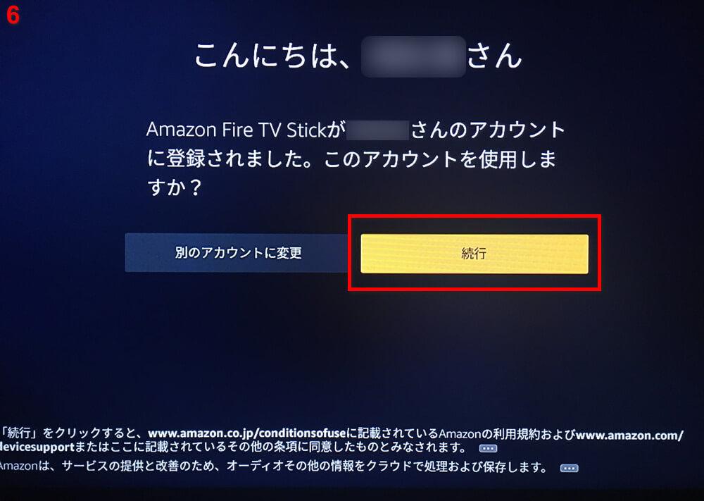 アカウント登録確認(Fire TV Stick)
