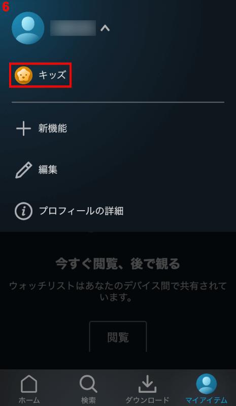 マイアイテム(キッズ設定)