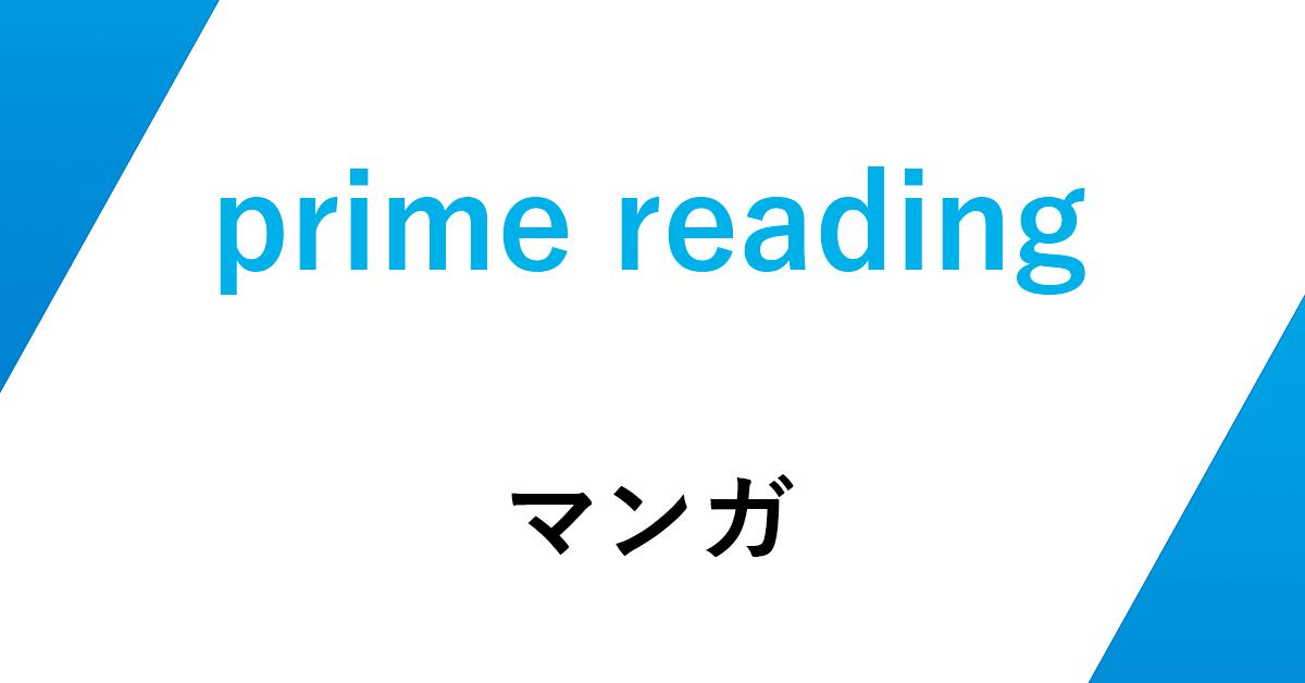 Amazonプライムなら漫画も読み放題!無料で読める理由