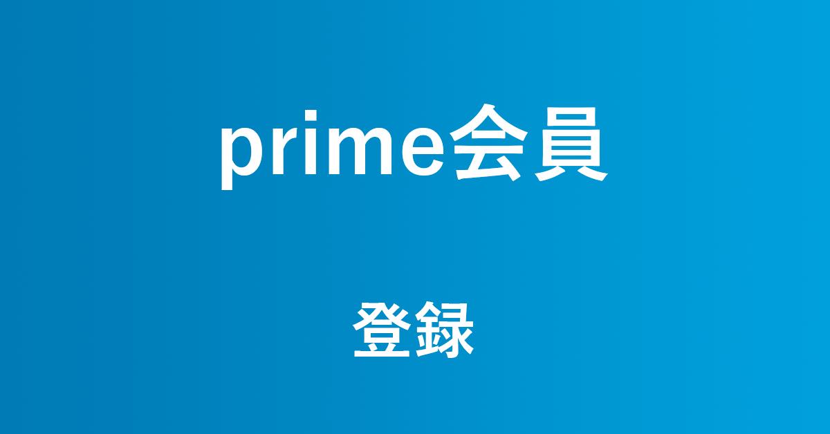 Amazonプライムの登録(入会)方法と登録できない場合の対処法