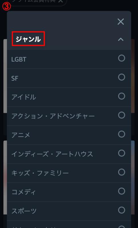 ジャンルの選択画面