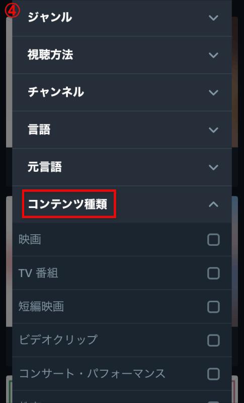 コンテンツ種類の選択画面