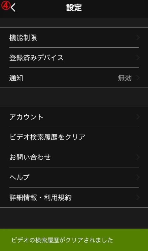 検索履歴のクリア