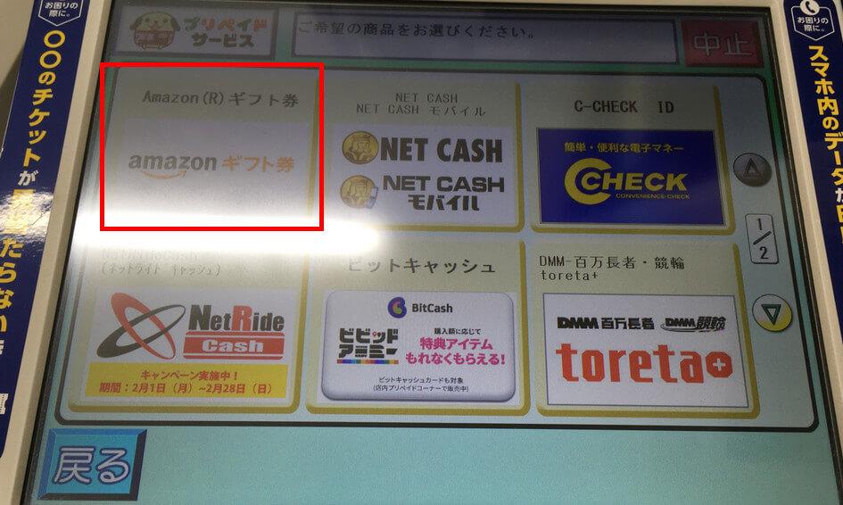 Amazon(R)ギフト券