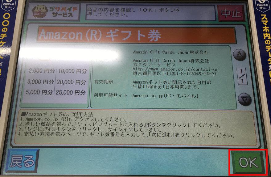 Amazonギフト券の注文