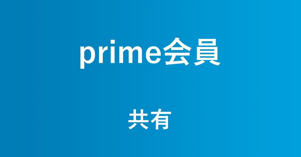 Amazonプライムをファミリーや友達と共有するやり方