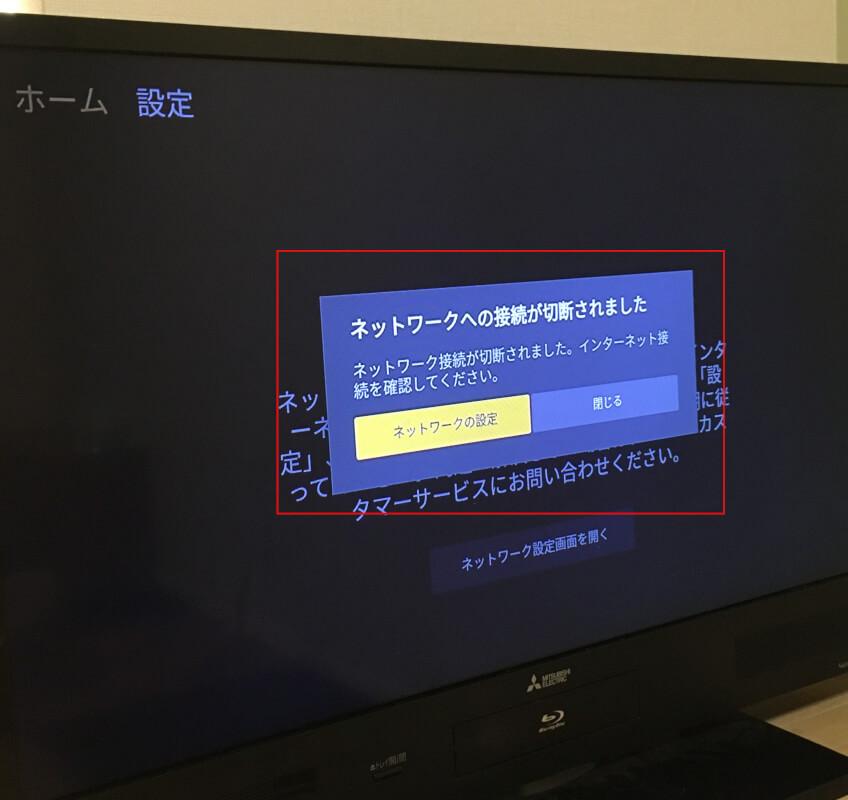 インターネット回線の問題による場合は切断されたと表示される