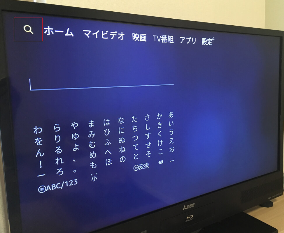 テレビの場合は、画面上のメニューの1番左にすると作品の検索ができる