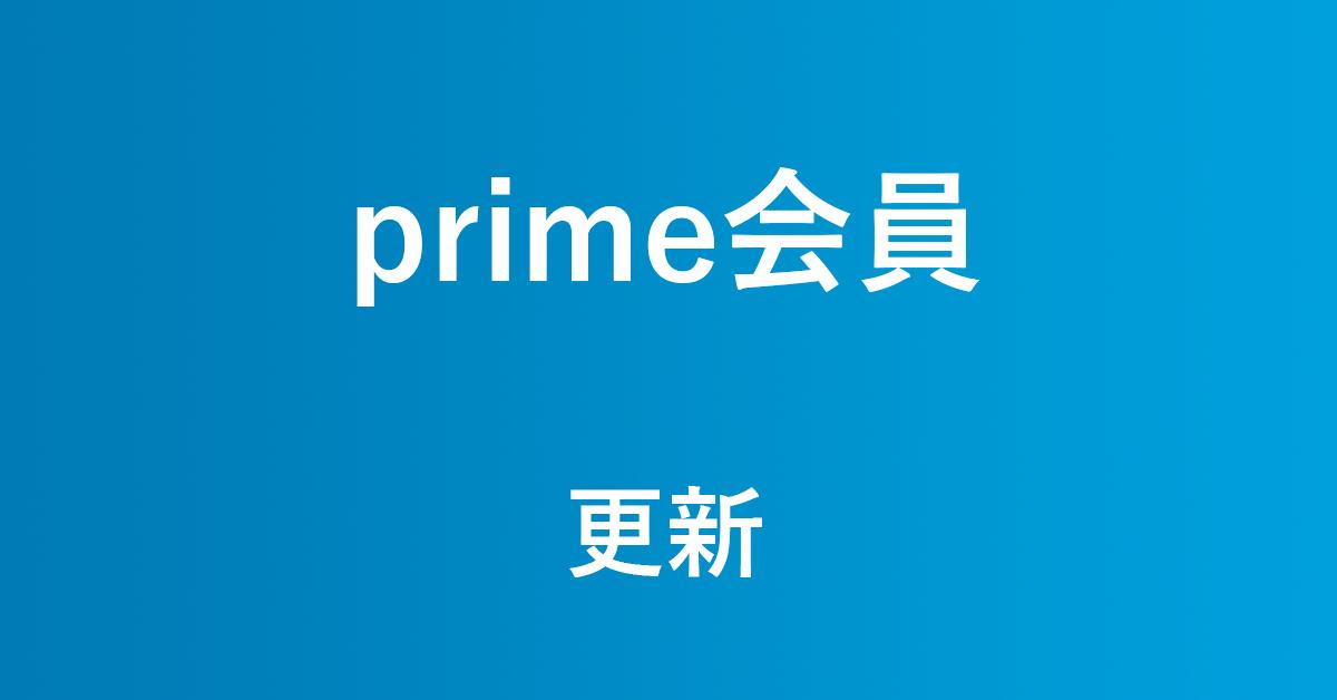 Amazonプライム会員資格の更新日と更新メール