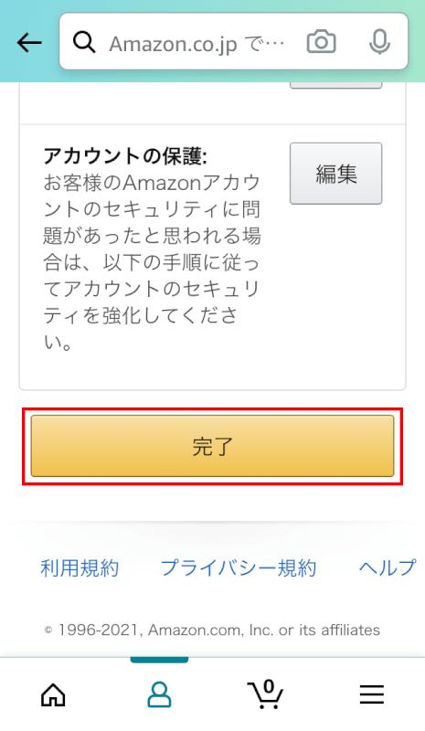 完了ボタン