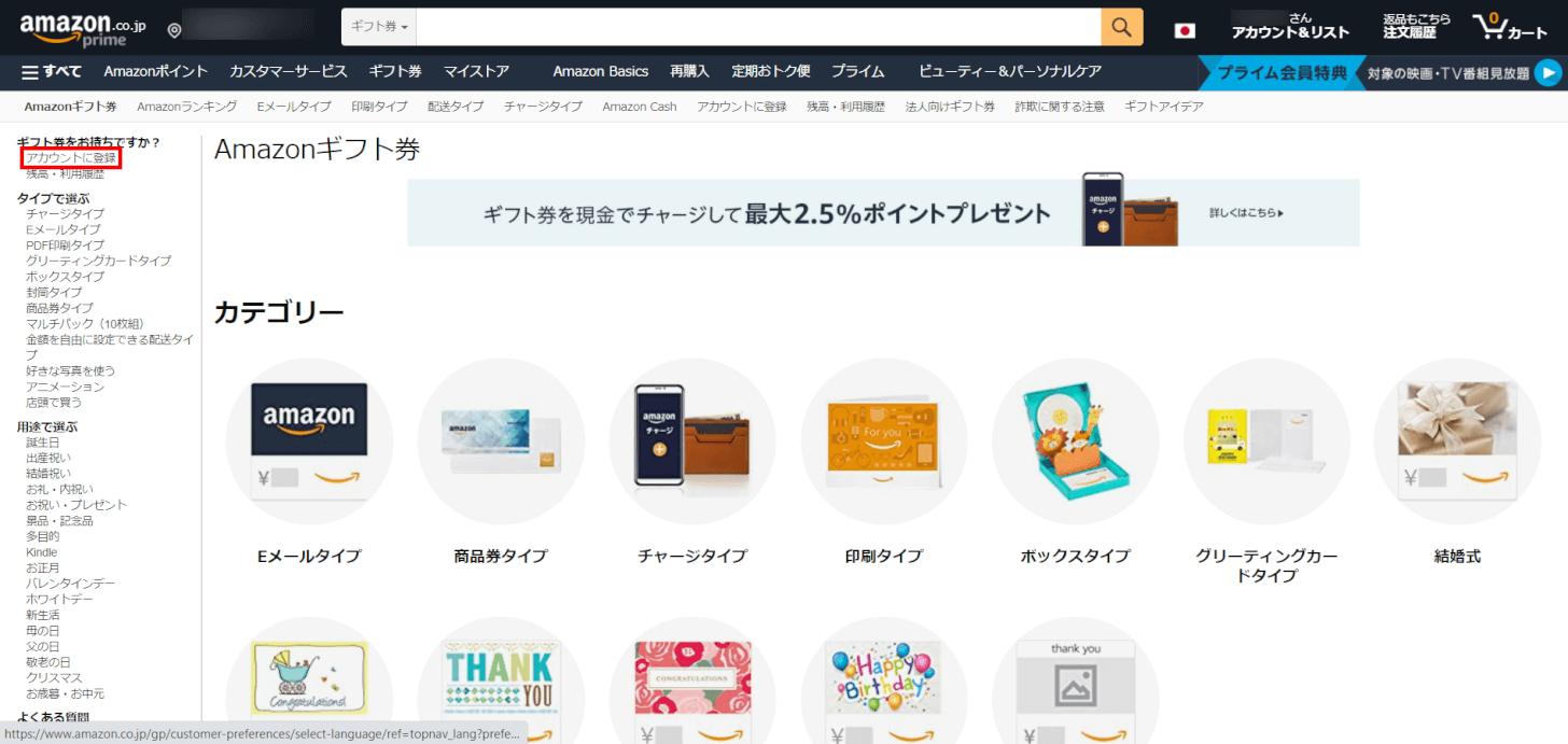 Amazonギフト券(PC版)